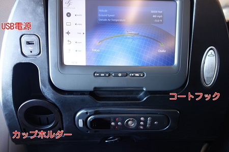 SFJ機内モニター