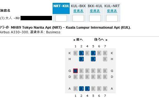 マレーシア航空座席指定