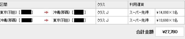 f:id:norikun2016:20160809163007j:plain