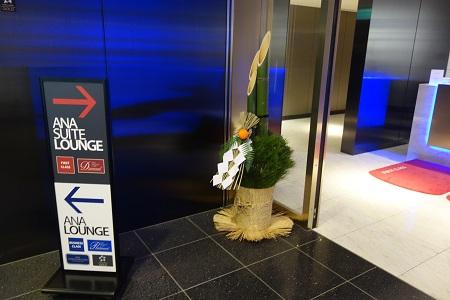 羽田スイートラウンジの入り口