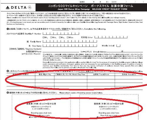 ニッポン500の申請書