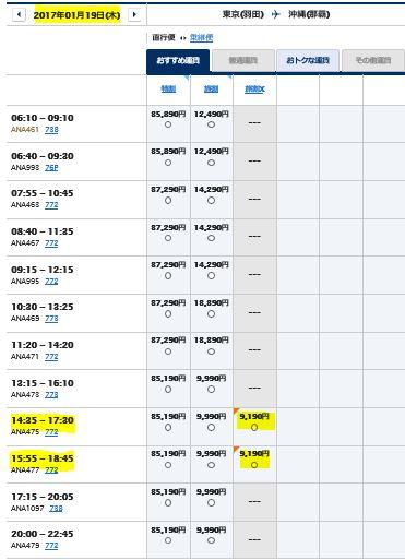 ANAホームページで羽田那覇線を調査