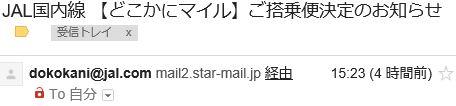 JALからのメール