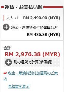 JAL海外発券の運賃