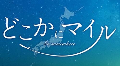 JAL特典航空券「どこかにマイル」羽田、伊丹に続き関空発が追加に!