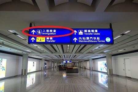 香港空港のイミグレ