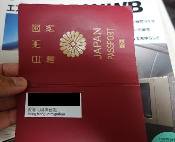 パスポートの裏にe道のバーコード