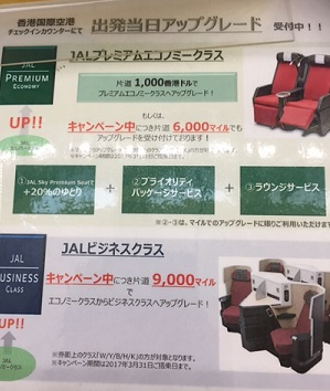 JAL当日のアップグレードの募集