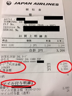 JAL機内販売のレシート