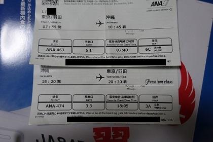 ANA国内線の搭乗券