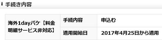 f:id:norikun2016:20170426064526j:plain