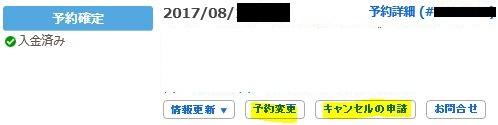 f:id:norikun2016:20170807060916j:plain
