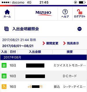 f:id:norikun2016:20170821214951p:plain