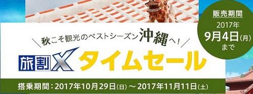 f:id:norikun2016:20170827071836j:plain