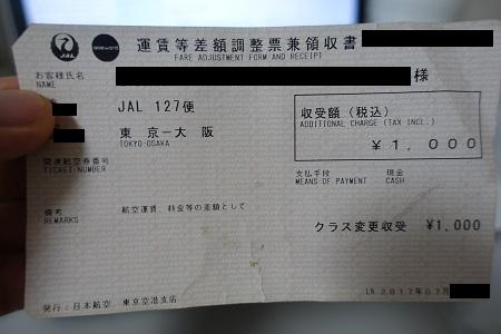 JAL国内線アップグレードの領収書