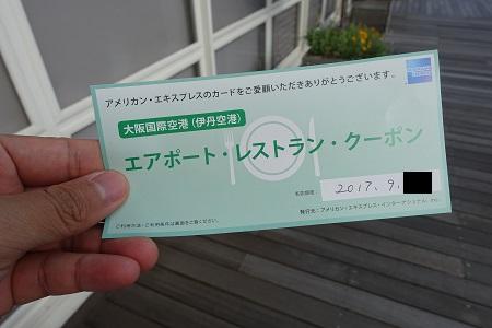 f:id:norikun2016:20170919071435j:plain