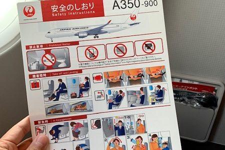 JALのクラスJは国内線最強か?メリット、普通席との違いまとめ。A350はさらに進化!