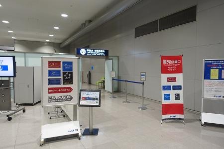 関西空港ANA優先レーン