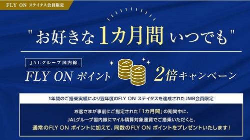 JALのFOP2倍キャンペーン