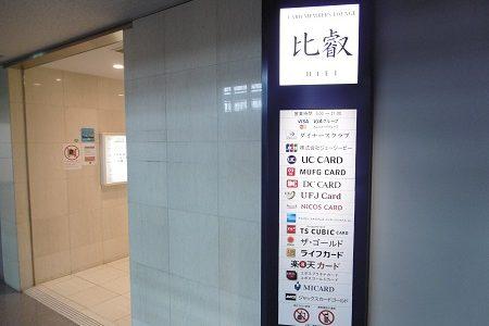 関西空港のプライオリティパスとカードラウンジまとめ。『ぼてぢゅう』は最強!