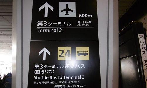 バニラエアで奄美大島へ行ってきた。LCCを考える。
