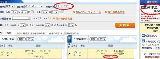 【ANA旅作で衝撃】 プレミアムエコノミーより安いビジネスクラス登場!
