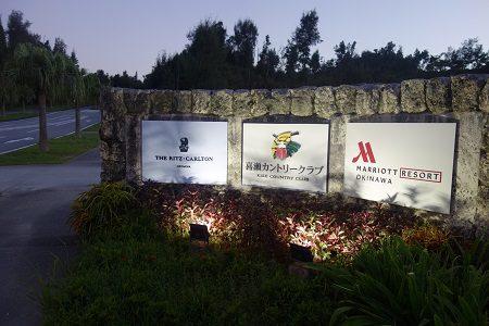 リッツカールトン沖縄は素晴らしかった 朝食、バー、ビーチ、お部屋の全て