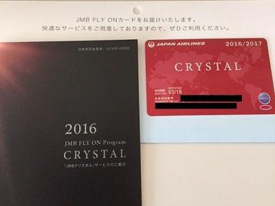 JALクリスタルカードが届いたので特典をまとめてみました