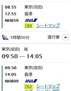 ANA国際線エコノミーで香港へ  ボーイング787非常口シートは快適でした
