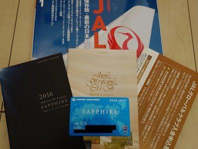 JALサファイヤカードが届いたので特典・メリットをまとめてみました