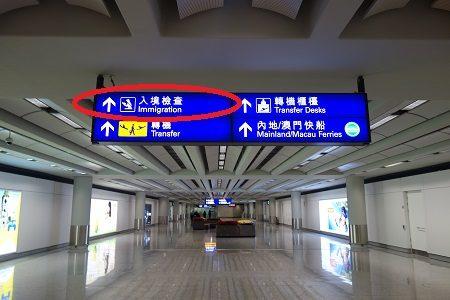 香港空港の自動化ゲート  e道(e-Channel)を申請 。出入国がスムーズに!