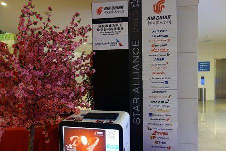上海浦東空港でANA指定のエアチャイナ・ラウンジを利用しました