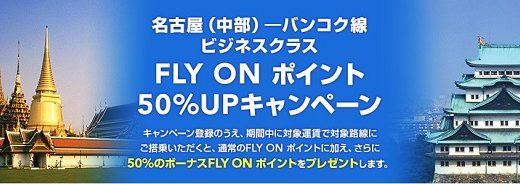 JAL JGC修行  中部バンコク線ビジネスクラスFOPキャンペーンがスタート!