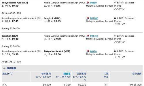 【マレーシア航空】ビジネスクラス半額キャンペーン バンコク往復8万円他!