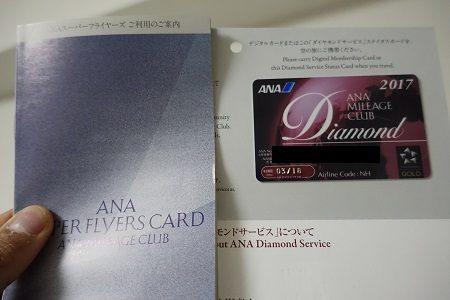 ANAダイヤモンドの特典、メリット。ステータスを1年体験しての感想