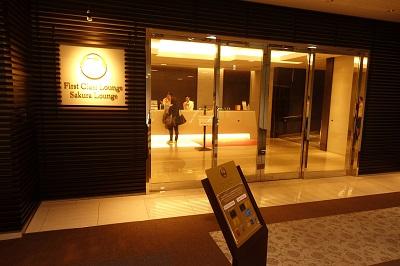 成田空港国際線JALファーストクラスラウンジを体験しました