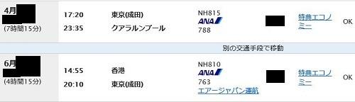 ANA国際線特典航空券 オープンジョーのこんな使い方
