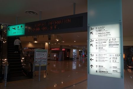 函館空港での過ごし方 ラウンジ、アクセス、魅力について