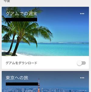 旅行の計画、管理のアプリならこれ!無料のグーグル・トリップが超便利!