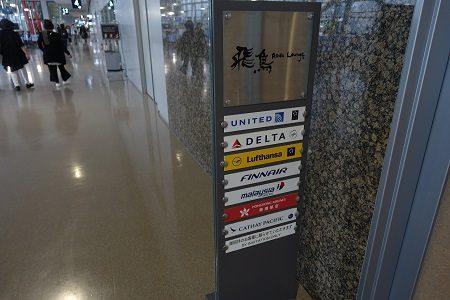 関西空港のラウンジ飛鳥  ワンワールド、デルタ他共用ラウンジ体験記