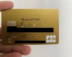 セディナ・ゴールドカードが11000ポイント越え!LINEルート、nimocaルートでANAマイルへ交換可能
