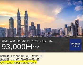 2018年ANA SFC修行に!羽田クアラルンプール線ビジネスクラスが9万円!
