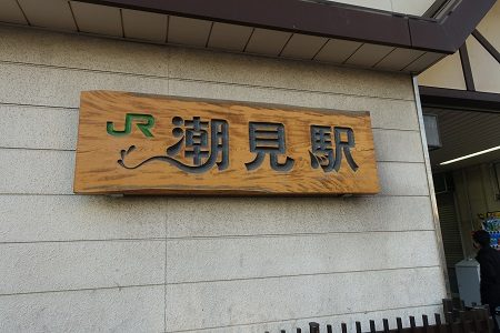 アパホテル潮見 東京駅に近く大浴場あり朝食が旨い、5000円からでリーゾナブル