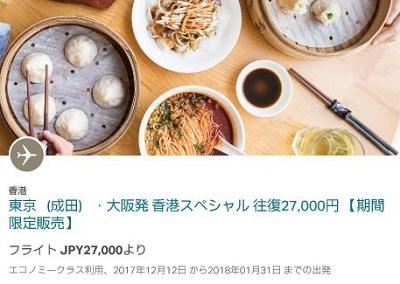 キャセイパシフィック航空が12月,1月香港行きの特別運賃を設定 成田・関空発で27,000円から