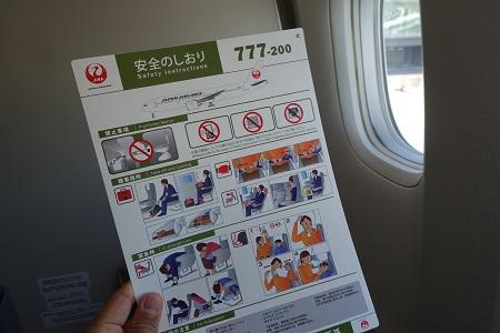 JALボーイング777の安全のしおり