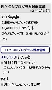 f:id:norikun2016:20171216064524j:plain