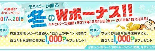 【延長】JALマイルが貯まるモッピーで1000ポイント貰える新規入会キャンペーン 4月30日まで