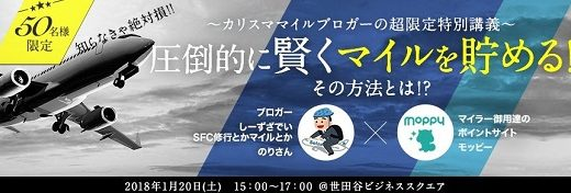 【告知】モッピー主催でマイルの貯め方セミナーを開催します  2018年1月20日(土)15時から