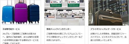 JALプレエコの空港サービス