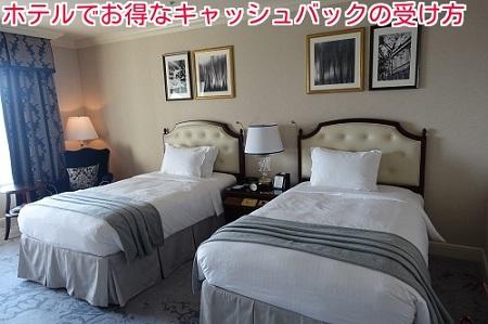お得なホテルの予約方法